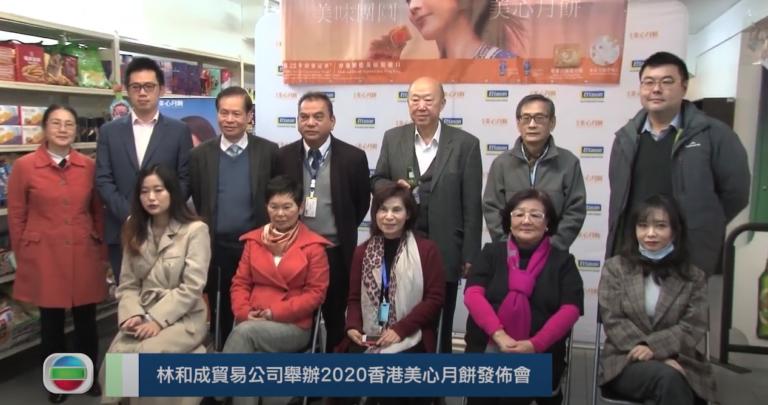 20200722 林和成貿易公司舉辦2020香港美心月餅發佈會