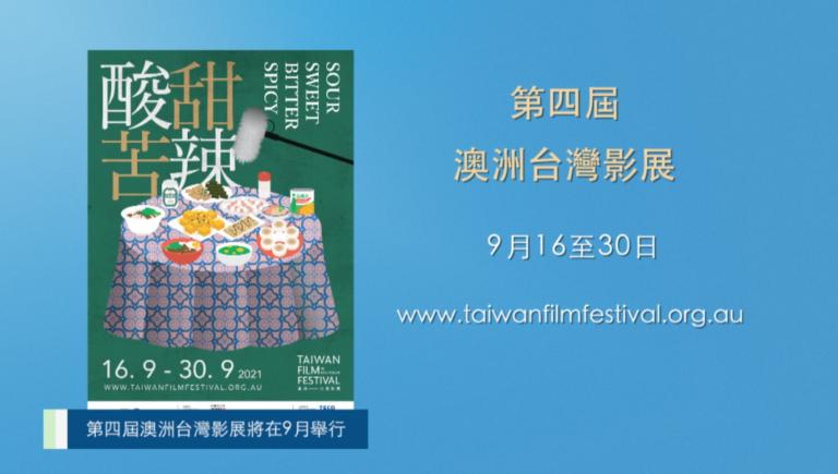20210702 澳洲華人公益金舉行週年大會/第四屆澳洲台灣影展將在9月舉行:陳氏食品舉辦幸運大抽獎