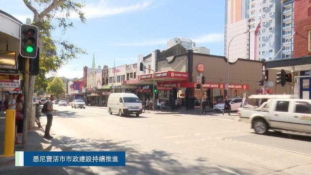 20211022 悉尼寶活市市政建設持續推進 Cantonese